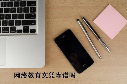 湖北成教网与你分享:网络教育文凭靠谱吗?