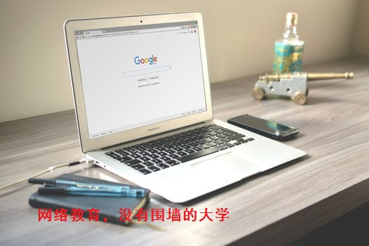 网络教育:没有围墙的大学,是在职人员提升学历之首选!
