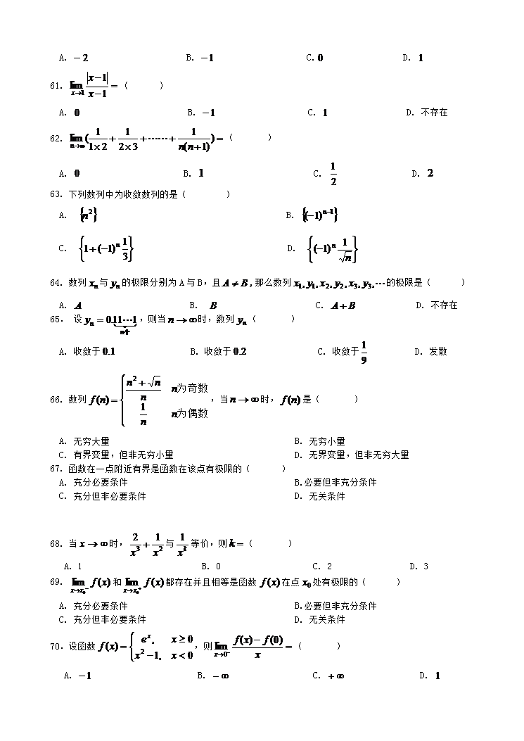 网络教育专升本入学考试(高等数学)复习题及答案