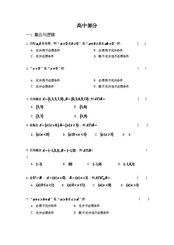 网络教育专科入学考试(数学)复习题及答案