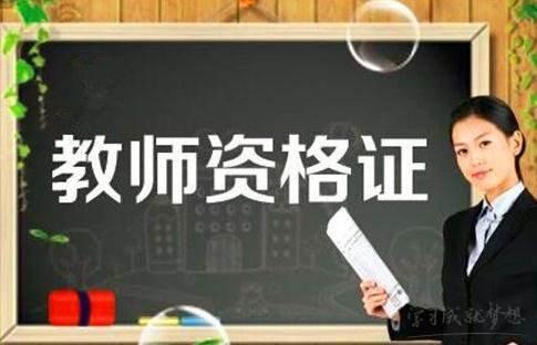 成人教育可以报考教师资格证吗?