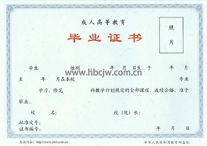 【证书样式】恩施成人高等教育毕业证书样式!
