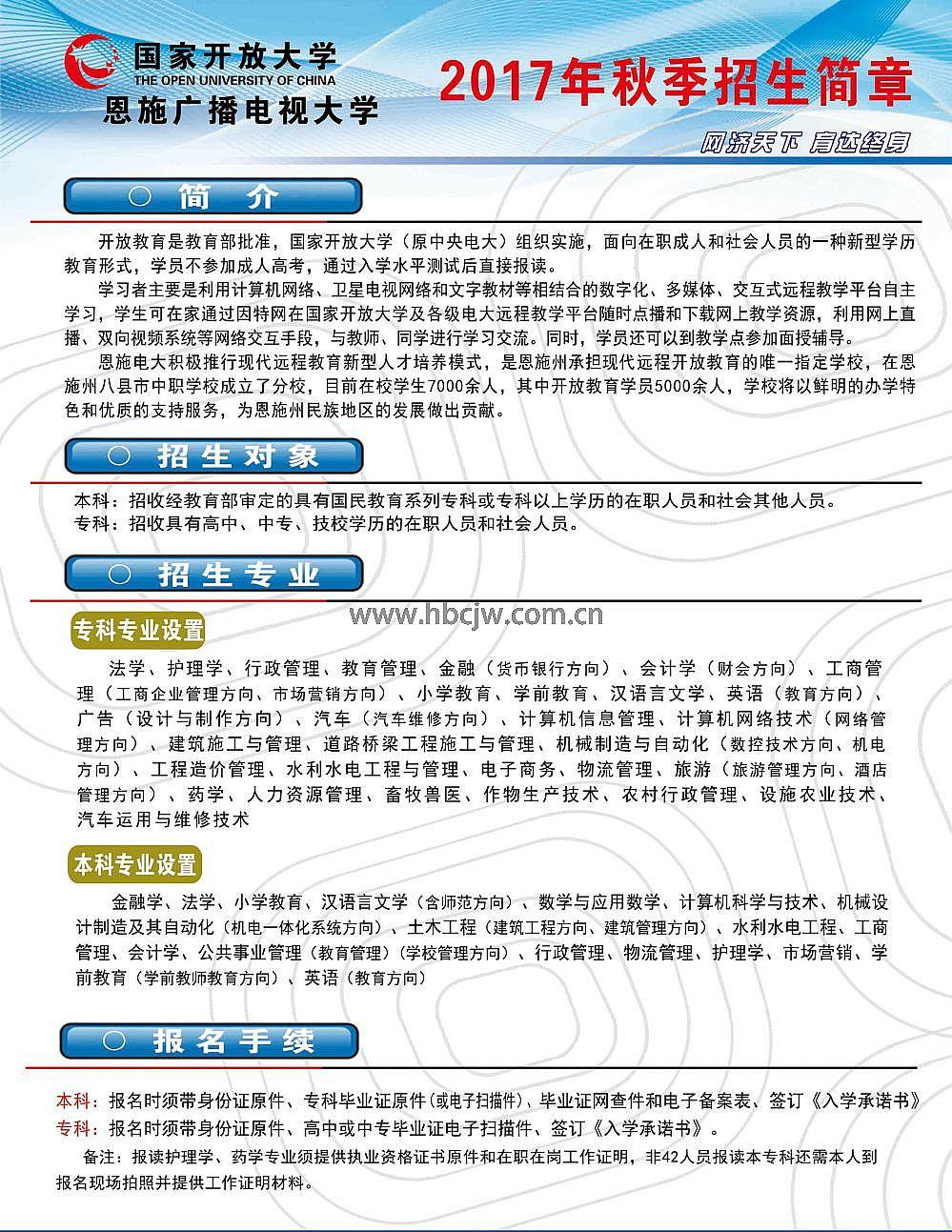 2017年恩施秋季国家开放大学招生简章