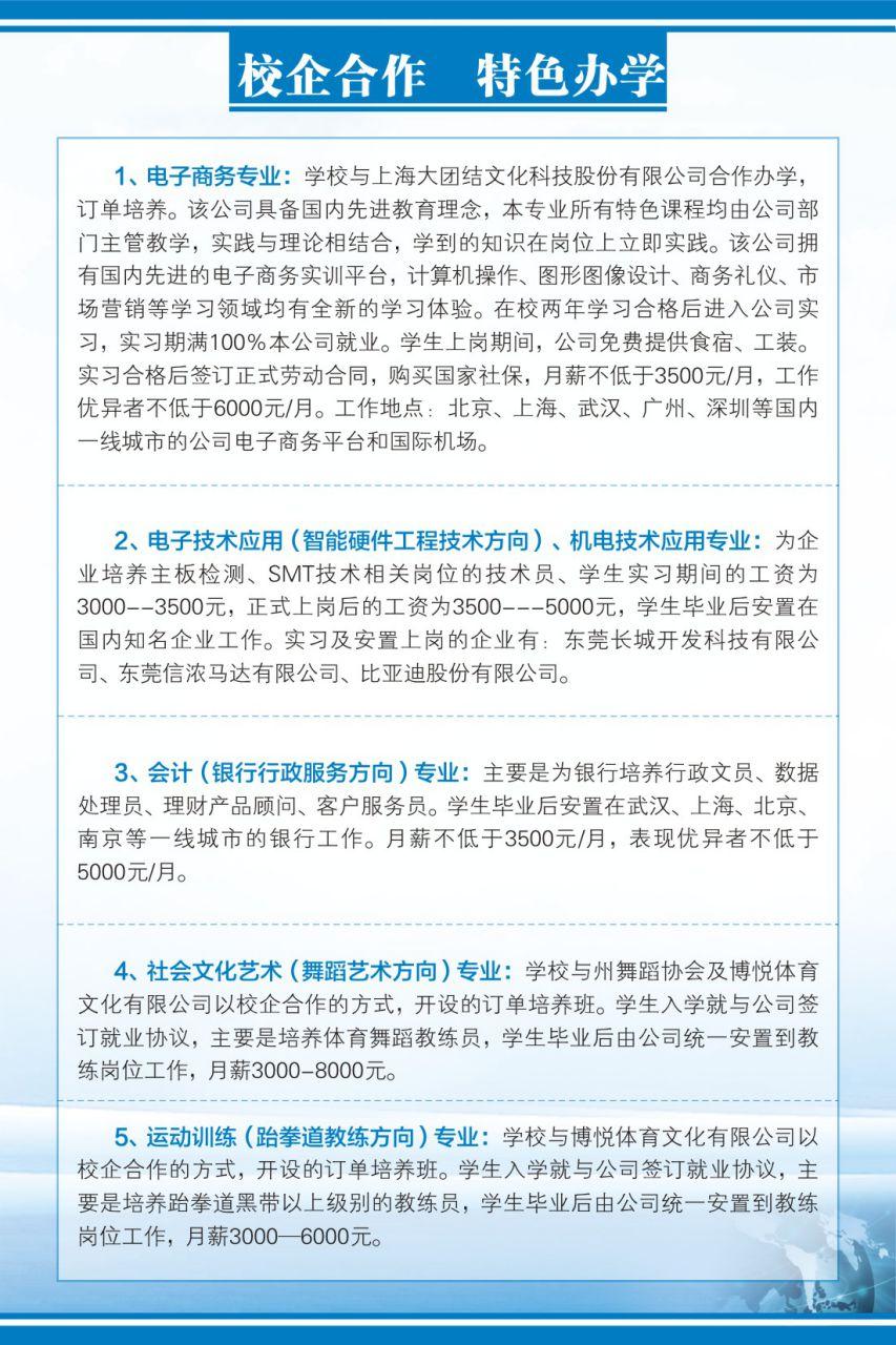 2017年恩施州信息技术学校招生简章