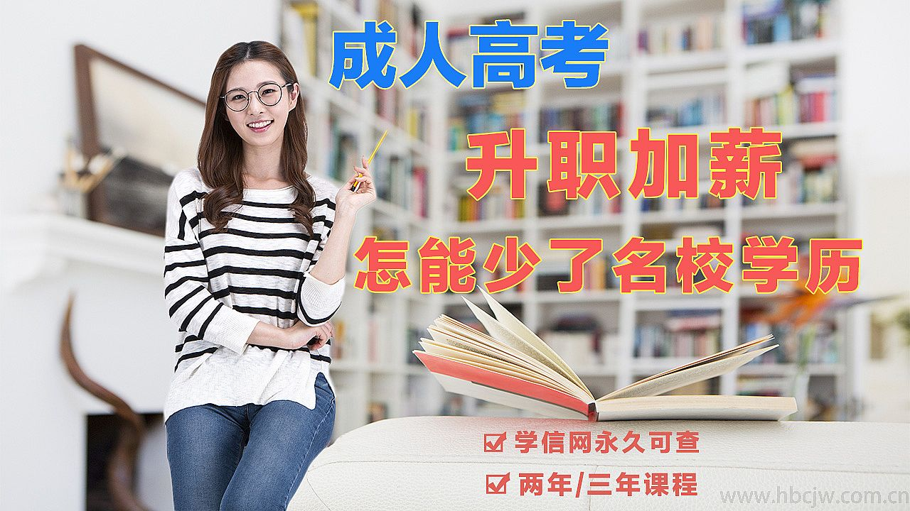 提升学历,为什么要选择成人高考?