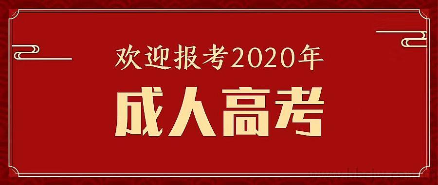 2020年成人高考报名时间